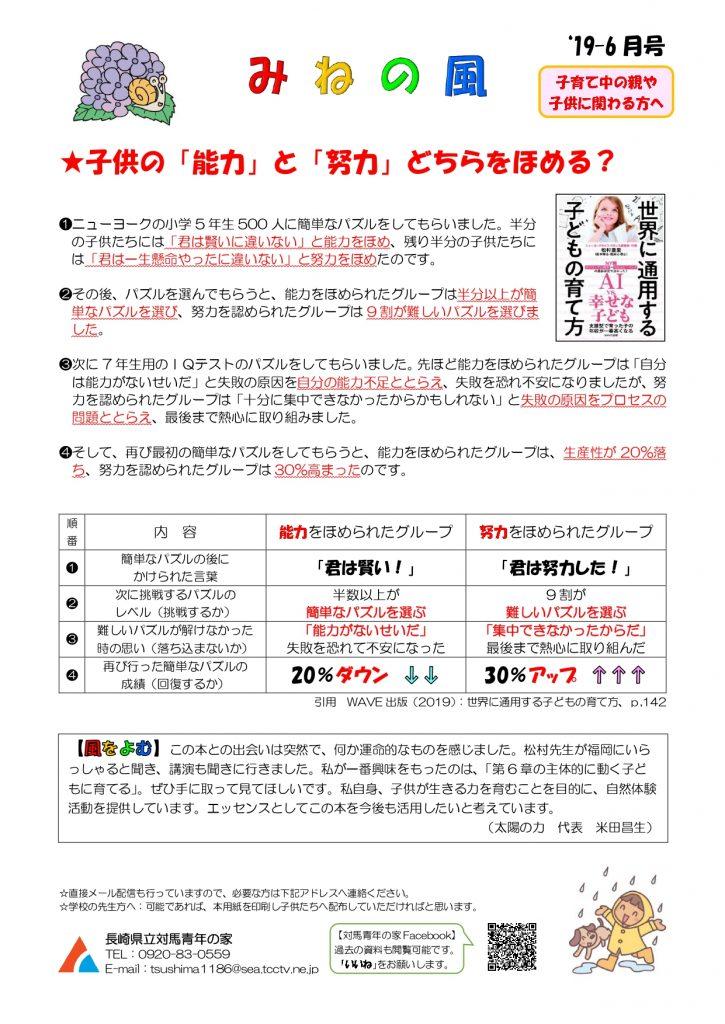 みねの風(6月号)_page-0001