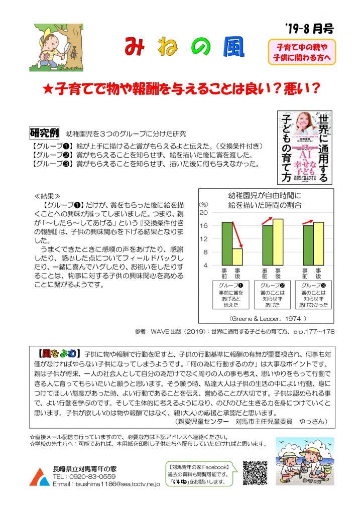 みねの風(8月号)_page-0001